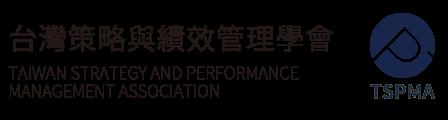 台灣策略與績效管理學會
